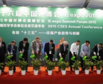 GSD川源携手东元於2015中国环博会提出污水处理解决方案