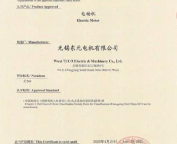 无锡东元电机获发CCS船级社认证证书!