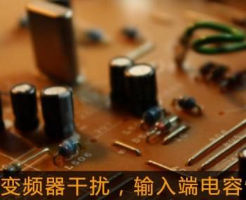 解决变频器干扰,输入端电容制作