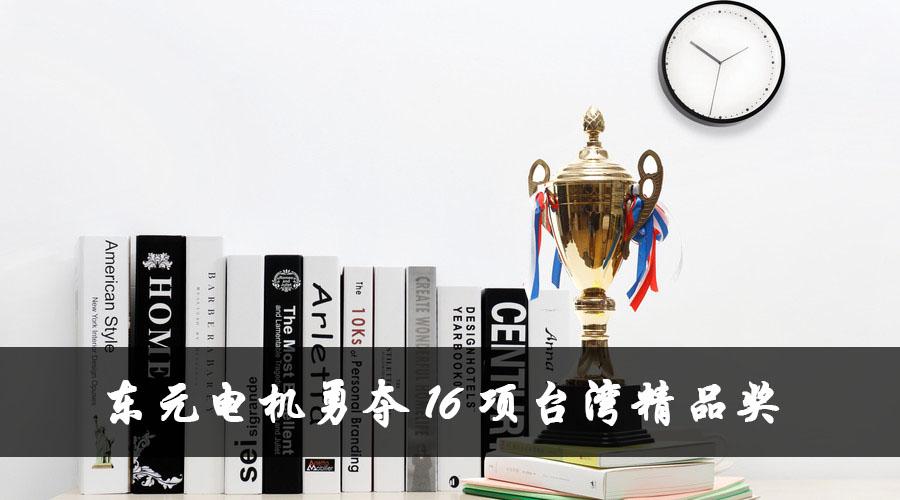 东元电机勇夺16项台湾精品奖.jpg