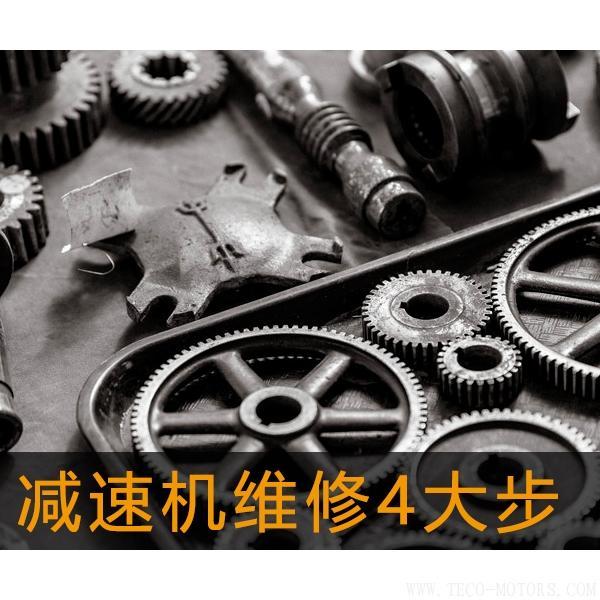 减速机维修4大步 减速机知识