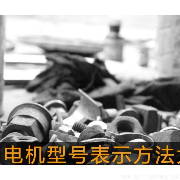 国内电机型号表示方法大全 电机知识
