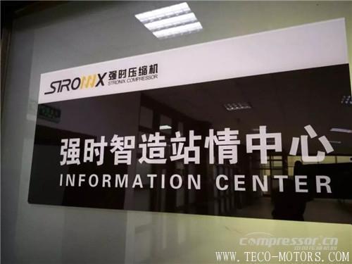 """【压缩机】中软国际与苏州强时召开了""""强时智能制造SCIP专项赋能服务启动会"""" 行业资讯 第3张"""