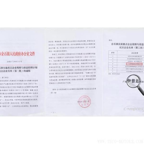 """【压缩机】伊普思入选企石""""倍增计划""""试点企业 行业资讯"""