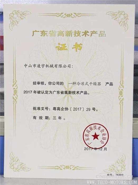 """【压缩机】中山凌宇干燥机被广东省科学技术厅认定为""""高新技术产品"""" 行业资讯 第1张"""