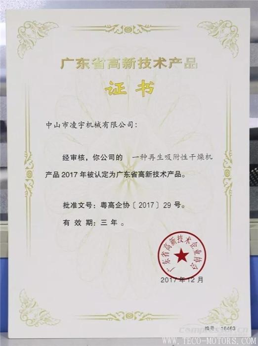 """【压缩机】中山凌宇干燥机被广东省科学技术厅认定为""""高新技术产品"""" 行业资讯 第2张"""
