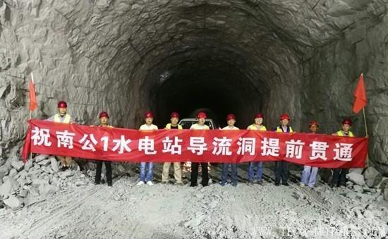 【电厂】老挝南公1水电站导流洞工程实现提前贯通 行业资讯