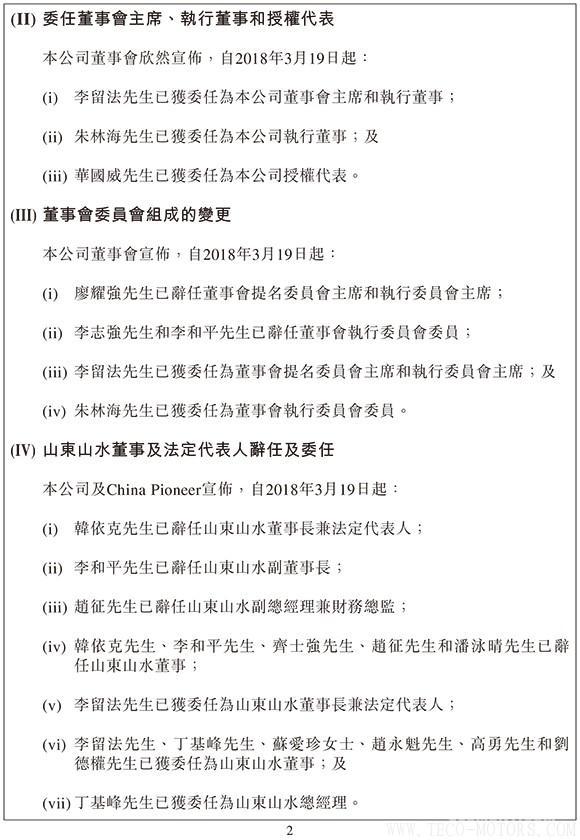 【建材】山水水泥:廖耀强辞任董事会主席,李留法接任 行业资讯 第2张