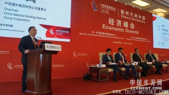 【建材】宋志平:比盈利更重要的是企业的社会责任 行业资讯